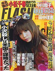 flash_20110125.jpg