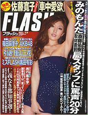 flash_20110222.jpg