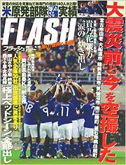 flash_20110405~00.jpg