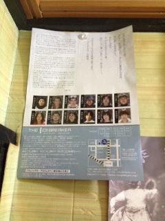 畑中葉子さん出演舞台『THE ICEBREAKER(ジ・アイスブレイカー)』