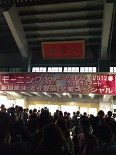 モーニング娘。コンサートツアー2012春 〜 ウルトラスマート 〜 新垣里沙 光井愛佳 卒業スペシャル