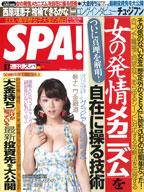 SPA!表紙篠崎愛.JPG