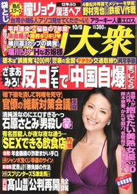 週刊大衆s.JPG