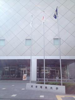 東京電機大学.JPG