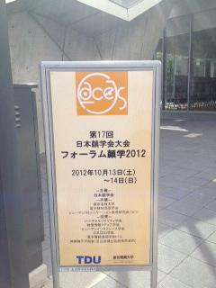 フォーラム顔学2012.JPG