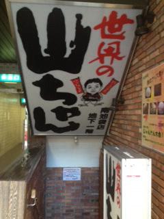 世界の山ちゃん.JPG