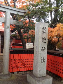 芸能神社1.JPG