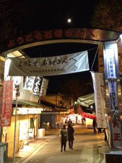 石切神社1.JPG