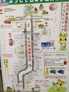 石切参道商店街.JPG