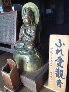 ふれ愛観音1.JPG