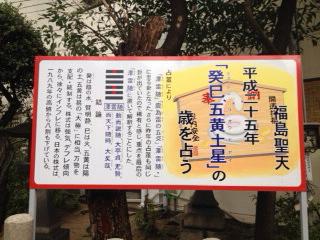福島聖天2.JPG