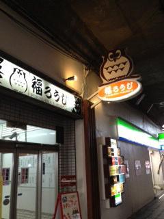 福ろうじ1.JPG