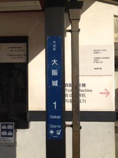 大阪城14.JPG