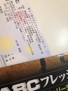 ABCチケット.JPG