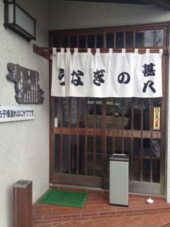 うなぎの甚八.JPG