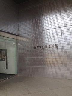資生堂企業資料館.JPG
