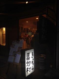きっちん喜多村.JPG