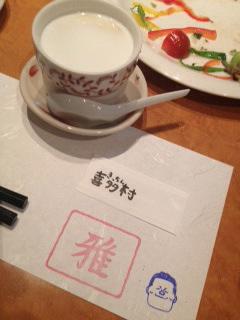 茶碗蒸し.JPG