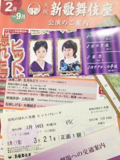 昭和歌謡チケット.JPG