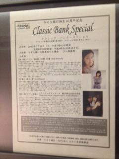 クラシックバンクスペシャル2.JPG