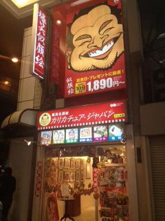 爆笑似顔絵1.JPG