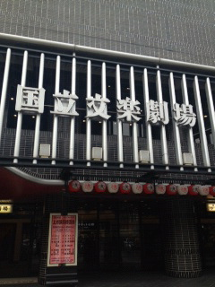 国立文楽劇場2.JPG