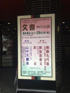 文楽4月公演.JPG