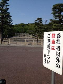 仁徳天皇陵4.JPG