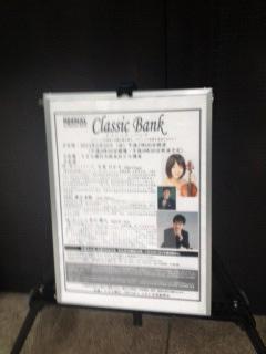 クラシックバンク5月.JPG