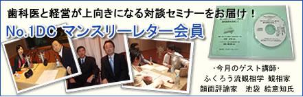 No1デンティストクラブジャパン.JPG