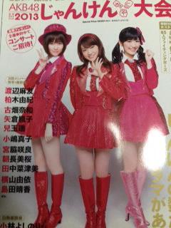 AKBじゃんけん大会2013.JPG