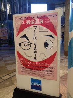 笑像画展.JPG