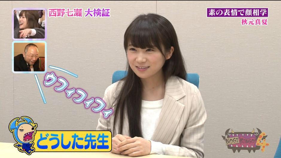 今週の有名人顔相鑑定」は、乃木坂46の松村沙友理さんです