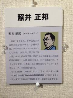 照井正邦プロフィール