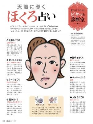 顔 の ホクロ 占い 顔のホクロが気になるそれっていい意味かも⁈ホクロ占いで運気上昇