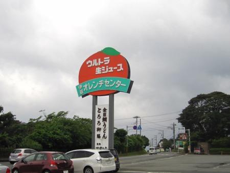 今井浜のウルトラ生ジュース