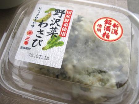 三幸 野沢菜わさび 新潟銘酒粕使用