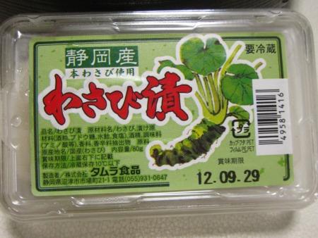 タムラ食品 静岡県産本わさび使用 わさび漬