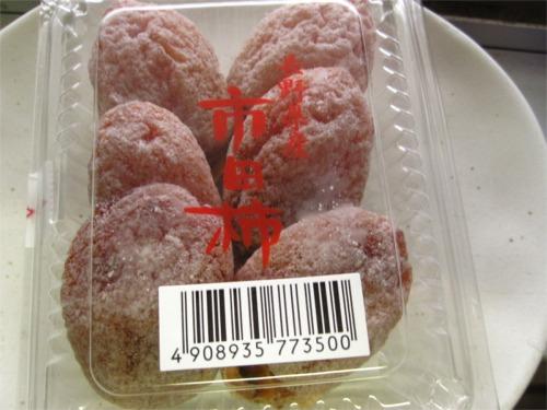 干し柿(市田柿)