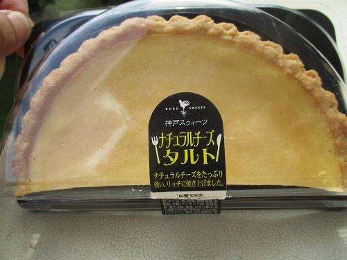 神戸スイーツ ナチュラルチーズのタルト