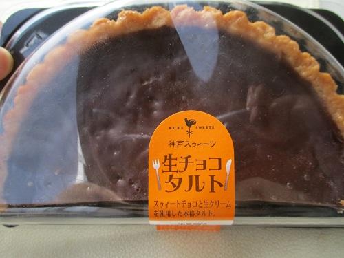 神戸スイーツ 生チョコタルト