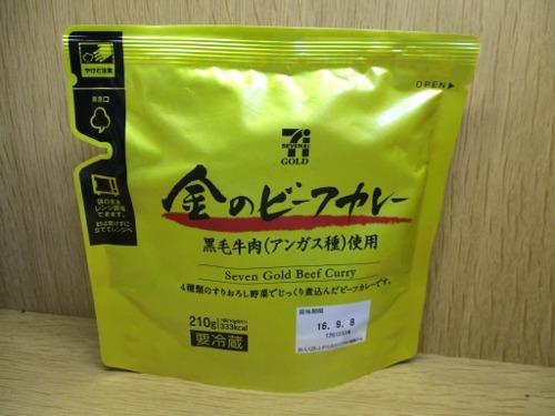 セブン&アイ ゴールド 金のビーフカレー 210g 黒毛牛肉(アンガス種)使用