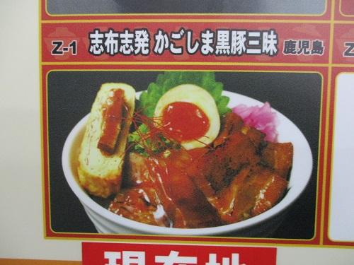 志布志発 かごしま黒豚三昧(鹿児島県)