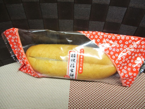 桔梗信玄餅揚げパン