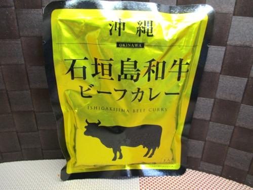 沖縄 石垣島和牛ビーフカレー