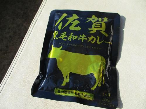 佐賀 黒毛和牛カレー 佐賀県産黒毛和牛使用 160g
