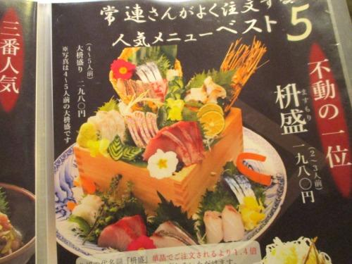 日本酒と魚の居酒屋 魚枡(うおます) 枡盛