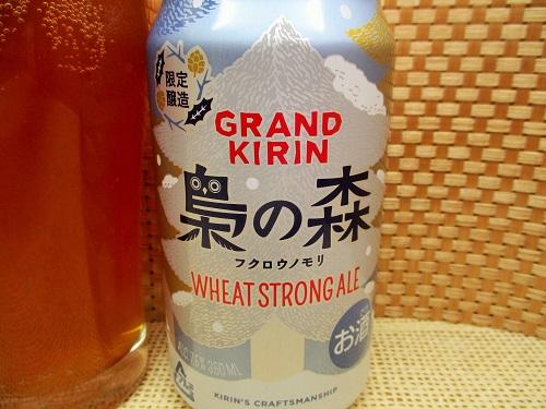 GRAND KIRIN 梟の森 限定醸造