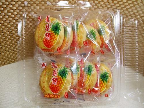 近所の台湾出身の方のおみやげ。 鳳梨餅(ふぉーりんぴん)