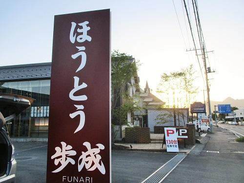 ほうとう蔵 歩成(ふなり)河口湖店